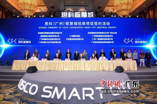 8月22日,思科(广州)智慧城招商项目签约活动在广州举行。钟欣 摄
