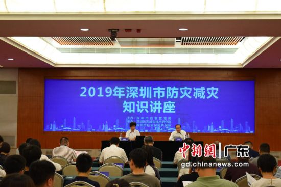 深圳市应急管理局举办2019年防灾减灾知识专题讲座。(深圳市应急管理局供图)