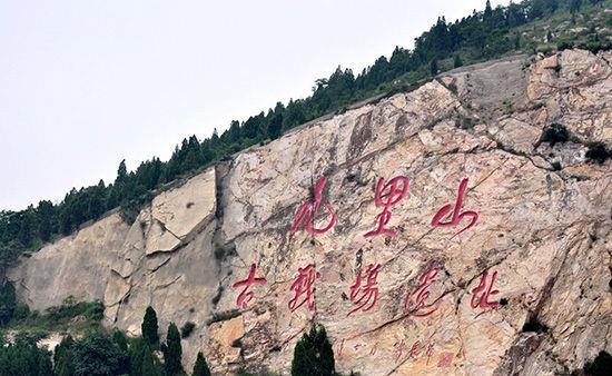 九里山古战场传说——中国新闻网·广东
