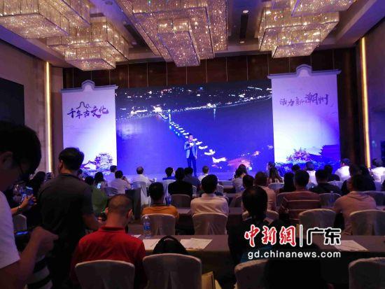 2019潮州旅游推介会在广州举行。作者:郭军