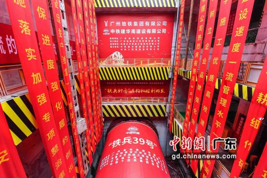 """9月5日,直径达8.8 米的""""铁兵39号""""盾构机从广州地铁十八号线左线隧道始发掘进,这也是广州地铁史上首次面临盾构机长距离小半径穿越珠江的挑战。陈骥�F摄影"""