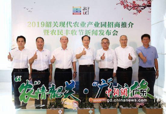2019年韶关现代农业产业园招商推介暨农民丰收节新闻发布会日前在广州举行。通讯员 供图