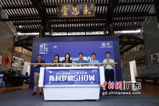 首届陈村启蒙文化节系列活动进行启动仪式。