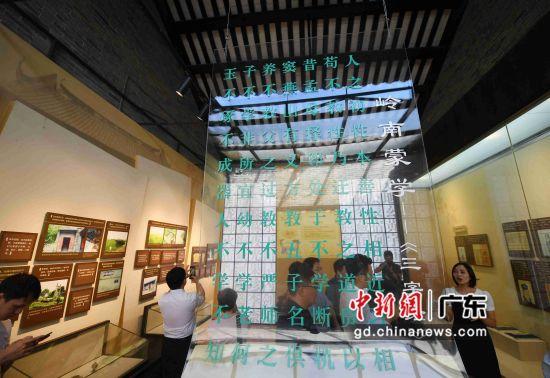 陈村三字经文化展览馆。