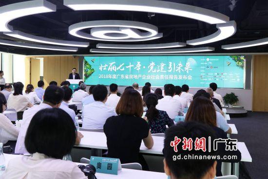 《2018年度广东省房地产企业社会责任报告》发布会现场。广东省房协供图。