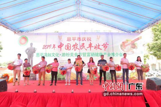 侨乡恩平全省率先启动中国农民丰收节庆祝活动。作者:主办方供图