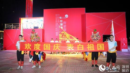深圳南岭村麒麟队以麒麟舞向祖国表白。 胡苇杭 摄