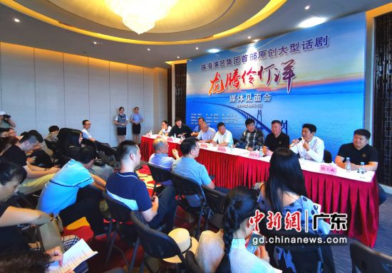 珠海演艺集团11日举办了《龙腾伶仃洋》媒体见面会。陆绍龙摄影