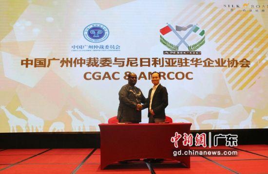 广州仲裁委与尼日利亚签订战略合作协议,主办方供图