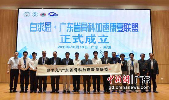 白求恩•广东省骨科加速康复联盟成立。 (主办方供图)