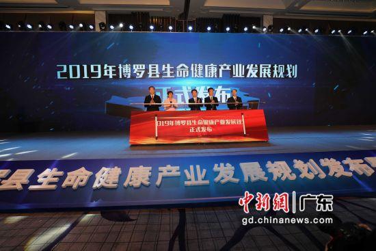 博罗县在深圳发布生命健康产业发展规划。(主办方供图)
