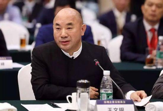 正威国际董事局主席王文银