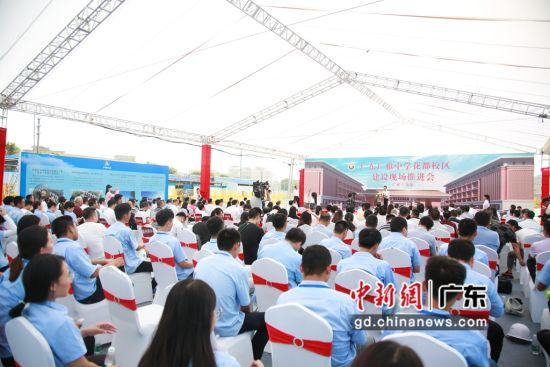 广东广雅中学花都校区举行现场推进会。作者:中建四局