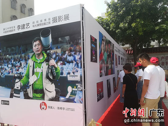 廉江中学校友观看李建艺摄影展。主办方供图