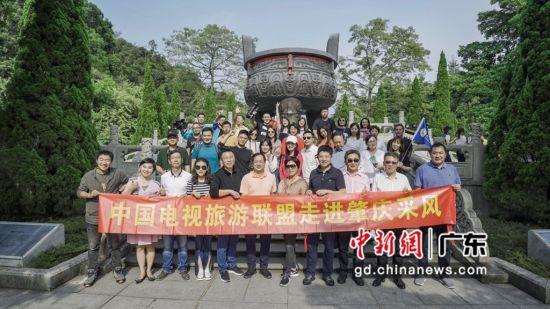 中国电视旅游联盟采风媒体团走进肇庆。 主办方供图