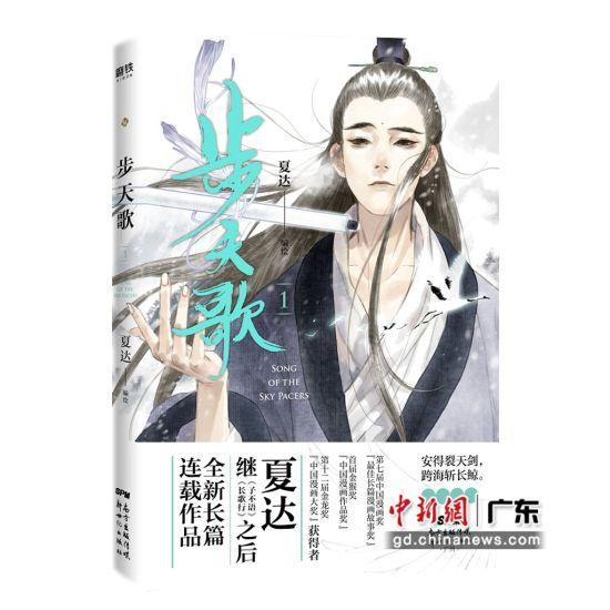 知名女漫画家夏达新作《步天歌.1》。受访者 供图