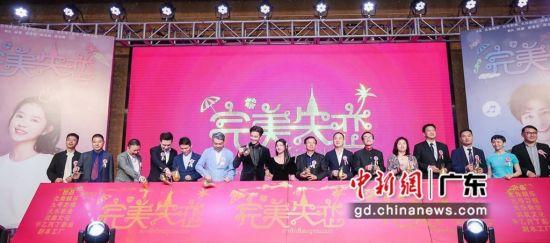 中泰合作喜剧电影《完美失恋》6日在深圳举行发布会 主办方供图
