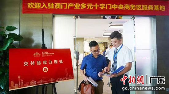 澳门产业多元十字门中央商务区服务基地揭牌至今已进驻21家办公企业。 主办方供图