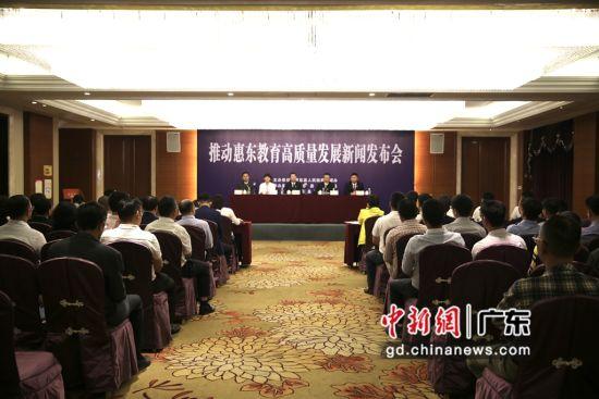 图为广东惠州市惠东县召开的推动惠东教育高质量发展新闻发布会现场。黄少卿摄影