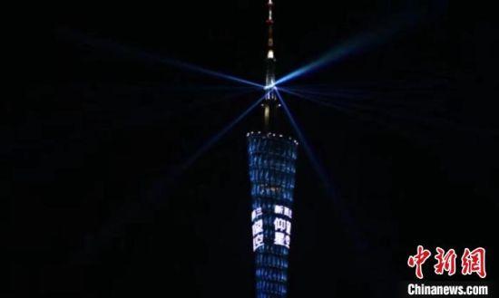 广州塔亮灯 主办方供图