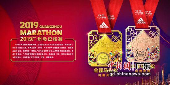 2019广马奖牌。广州市体育局供图。