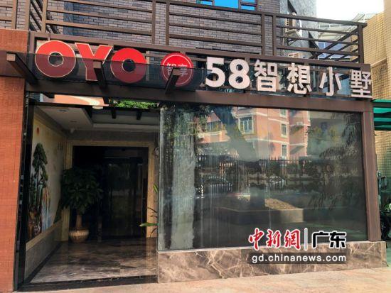加盟OYO酒店2.0模式的58智想小墅 卢琳摄