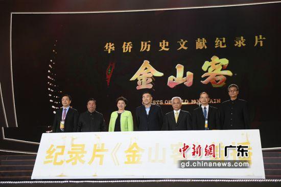 活动现场首播了五集华侨历史文献纪录片《金山客》。姬东摄影