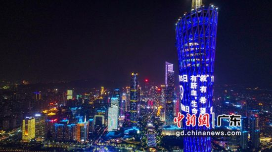 14日活动当晚19:08广州塔开始滚动播出脐血公益口号 主办方供图