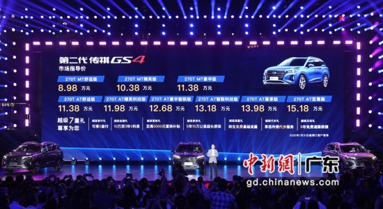 11月15日晚,广汽传祺第二代GS4上市首发。王华摄影