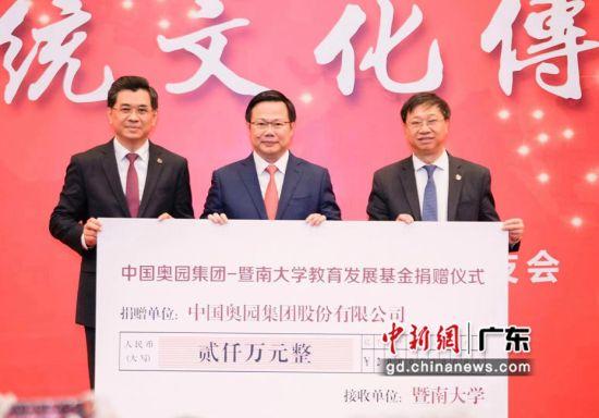 中国奥园向暨南大学再捐2000万元。郭军摄影