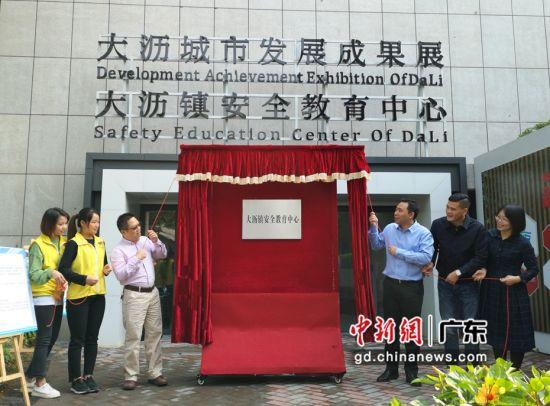 南海区大沥镇安全教育中心近日揭牌,向社会免费开放。通讯员 供图