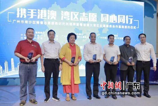 广州南沙志愿服务携手港澳 成立青春志愿服务研究院