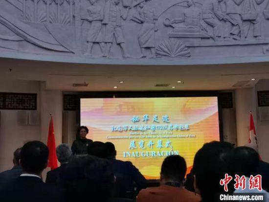 """""""秘华足迹――纪念华人抵达秘鲁170周年专题展""""开幕式。 黄丽君 摄"""
