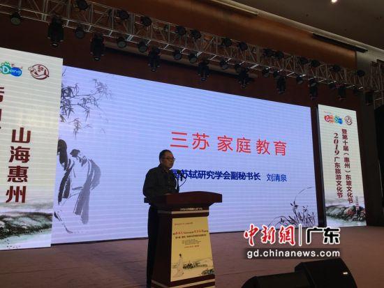 """图为中国苏轼研究学会副秘书长刘清泉就以""""三苏家庭教育""""作了专题发言。宋秀杰摄影"""