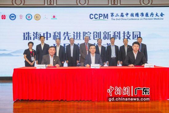 珠海中科先进技术研究院创新科技园项目在大会上进行了签约。韩大健摄影