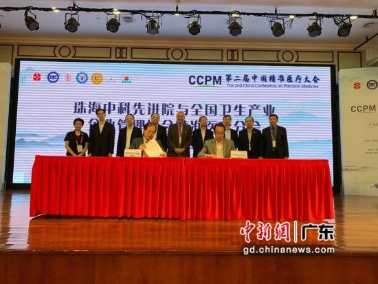 珠海中科先进技术研究院与全国卫生产业企业管理协会精准医疗分会签署战略合作框架协议。韩大健摄影