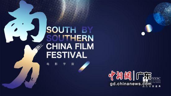 2019南方电影盛典将于12月9日至12月16日在广州增城1978电影小镇举行。通讯员 供图