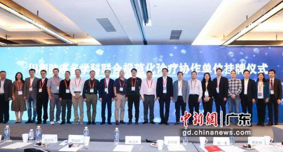 广东省Ⅲ期肺癌示范诊疗中心成立 主办方提供