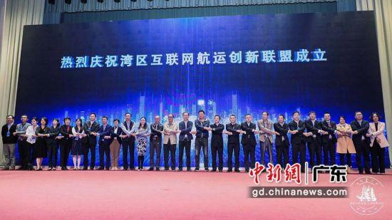 湾区互联网航运创新联盟广州成立,主办方摄
