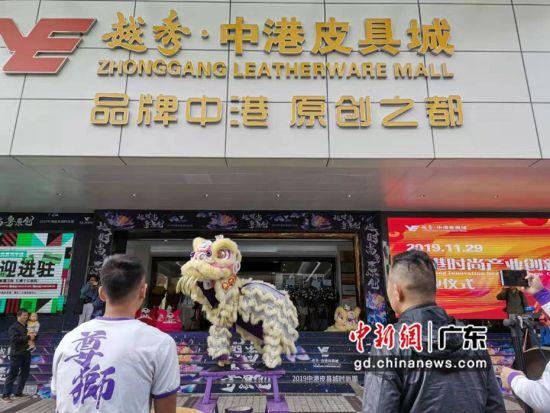 中港时尚创新服务平台于29日正式启动。作者:郭军