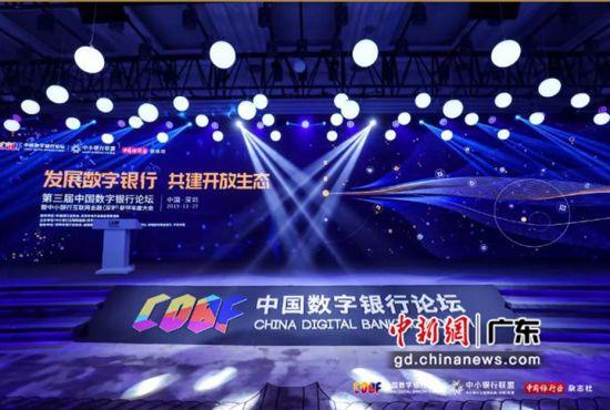第三届中国数字银行论坛在深圳举行。作者 :主办方供图