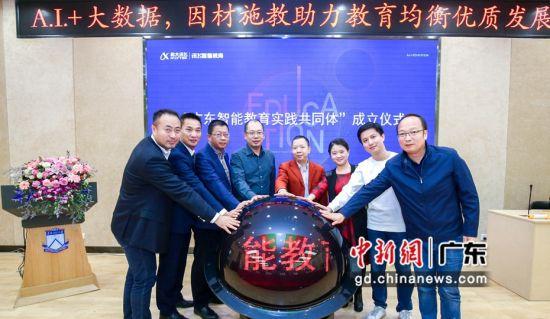广东智能教育实践共同体宣告成立。主办方摄。