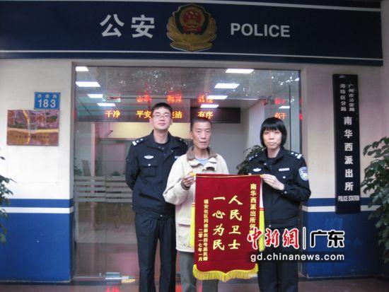 民众到广州南华西派出所赠送锦旗。程景伟摄影
