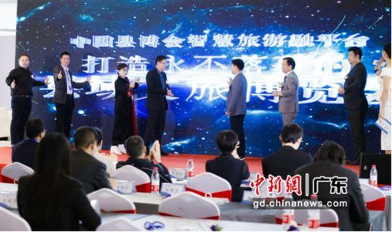 中国最美县域智慧旅游融平台(县域通)上线仪式。通讯员 供图