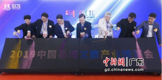 """2019中国县域文旅产业博览会(简称""""县博会"""")在广州开幕。通讯员 供图"""