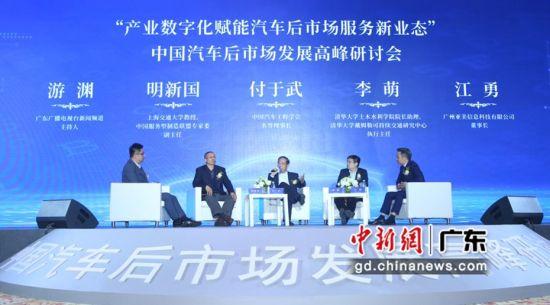 汽车专家齐聚广州探讨汽车后市场产业趋势,主办方供图