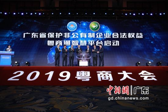 广东保护非公有制企业合法权益粤商通智慧平台开通运行。作者:主办方供图