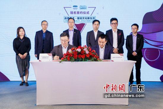 12月7日,观致汽车与广州宝能体育文化发展有限公司在广州举行冠名签约仪式。钟欣 摄