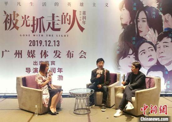 导演董润年、主演黄渤与媒体见面。 程景伟 摄