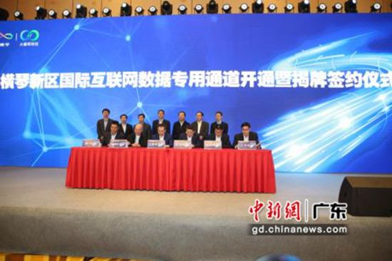 五家粤港澳三地电信运营商分别与大横琴科技公司签约。横琴供图